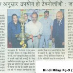 Hindi Milap Pg-3 (19-01-2017 )